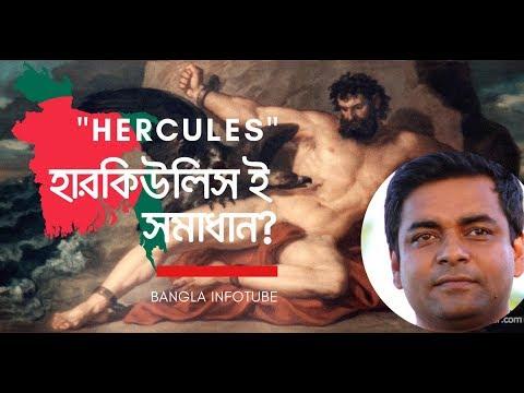 হারকিউলিস ই সমাধান? II Bangladeshi Hercules II Shahed Alam  Bangla News
