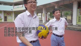 Publication Date: 2017-09-27 | Video Title: 2017-2018聖公會梁季彝中學學生會候選內閣Pigeon