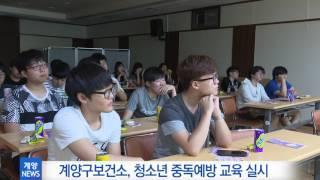 7월 4주_청소년중독예방교육 영상 썸네일