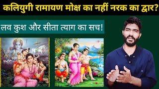 रामायण महाझूठ - ना सीताजी को महल से निकाला ना लव कुश रामजी के पुत्र | Thanks Bharat