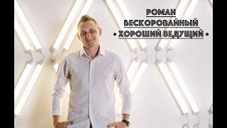 Ведущий Волгоград Волжский Роман Бескоровайный. Свадьба