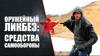видео Оружие и средства самозащиты