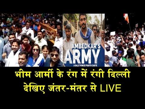 भीम आर्मी के रंग में रंगी दिल्ली/BHIM ARMY SUPPORTER AT JANTAR-MANTAR
