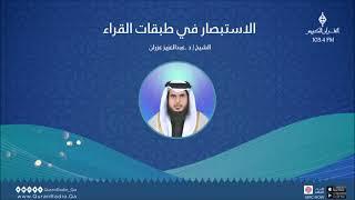 برنامج الاستبصار في طبقات القراء ،، مع الشيخ / د. عبدالعزيز فرج عزران - 30