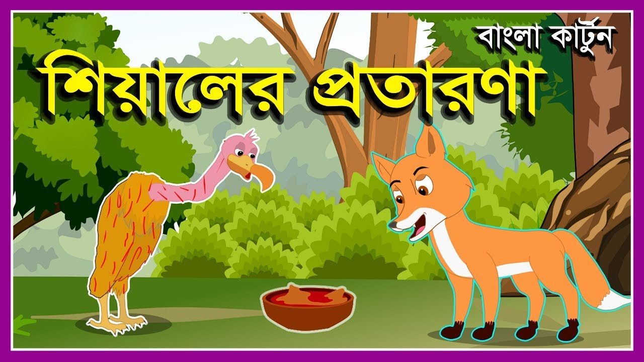 শিয়ালের প্রতারণা | SIYALER PROTARONA | BANGLA CARTOON FOX | CLEVER FOX BANGLA | NEW CARTOON 2020