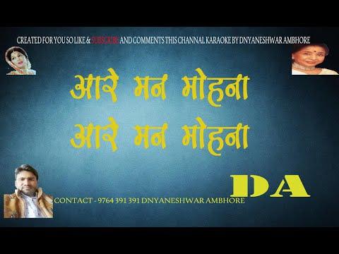 Are Man Mohana Re Mohana Karaoke With Lyrics Scrolling Created By Dnyaneshwar Ambhore Karaoke Dada