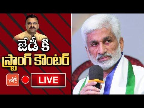 Vijay Sai Reddy LIVE | Counter To JD Lakshmi Narayana | YS Jagan | AP  Elections 2019 | YOYO TV LIVE