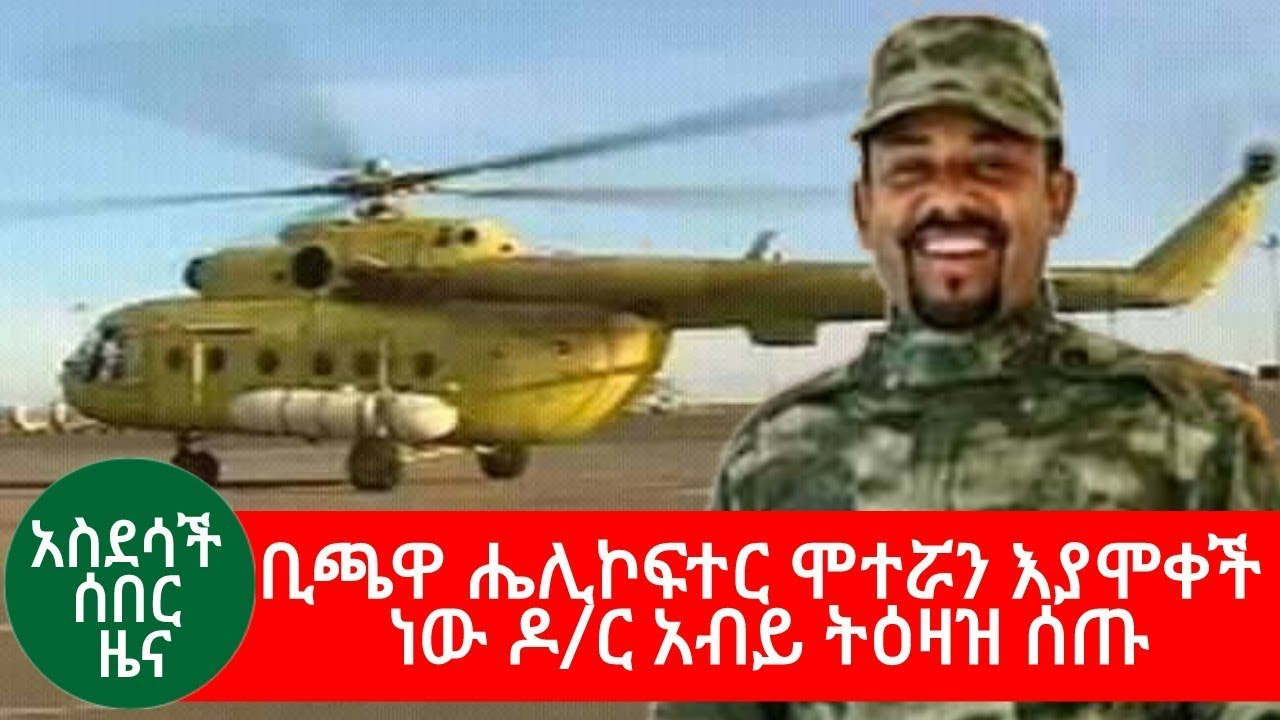 Daily Ethiopian News May 12, 2019