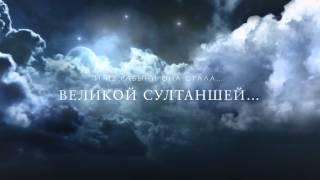 """""""Великолепный Век"""" Трейлер"""