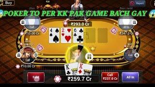 Poker 1200 cr loss game play video teen patti gold screenshot 5