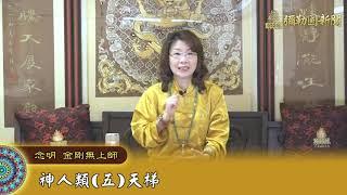 09.22神人類(五)天梯  念明金剛無上師  彌勒國新聞