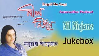 Nil Nirjane | Anuradha Paudwal Bengali Romantic Songs | Audio Jukebox |  Gathani Muisc