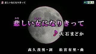 《新曲》大石まどか【悲しい女になりきって】カラオケ