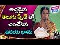 Anchor Udaya Bhanu Super Speech at Prapancha Telugu Mahasabhalu || YOYO Cine Talkies