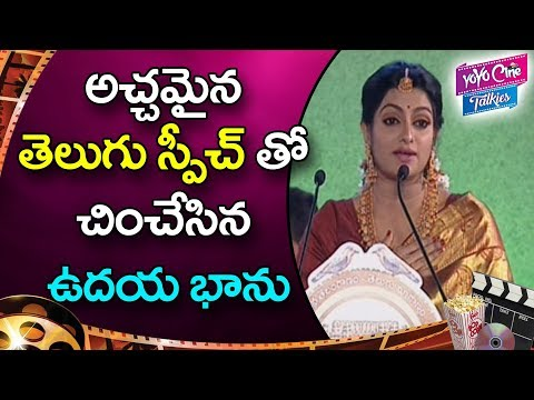 Anchor Udaya Bhanu Super Speech at Prapancha Telugu Mahasabhalu || YOYO Cine Talkies