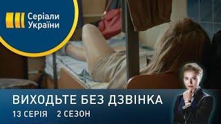 """Виходьте без дзвінка-2 (Серія 13. """"Тест на позитивність"""")"""
