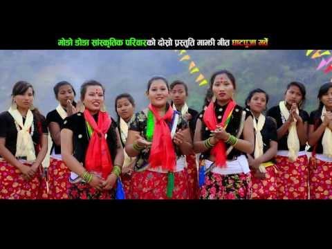nepali majhi song aawon sabai ghat puja garbe by Baburam majhi and Sarita majhi