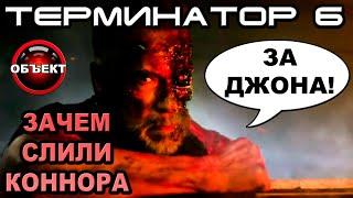 Терминатор 6 низкие сборы, зачем слили Джона [ОБЪЕКТ] Terminator 6 Dark Fate, John Connor