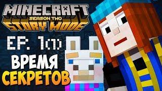 ВРЕМЯ СЕКРЕТОВ ► Minecraft Story Mode 2 Сезон, 1 Эпизод |1|