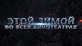Самый ожидаемый фильм - руский трейлер (2018)