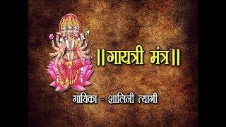 21 बार गायत्री मंत्र, सम्पूर्ण गायत्री मंत्र ,Full GAYATRI MANTRA 21 Times ,Mahamantra Gaytri Mantra