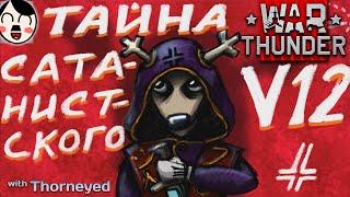 Сатанистский V12 | Рисовач-гайд