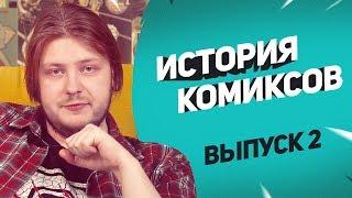 Комиксы под запретом?! | История комиксов с Кириллом Кутузовым