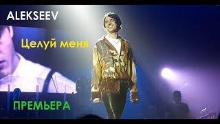 """Alekseev - """"Целуй меня"""". Премьера песни. Никита Алексеев."""