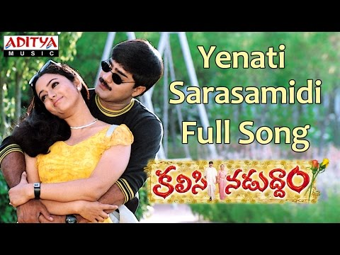 Yenati Sarasamidi Full Song || Kalasi Naduddam Movie || Srikanth, Soundarya