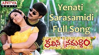 Yenati Sarasamidi Full Song || Kalasi Naduddam Movie || Srikanth, Soundarya