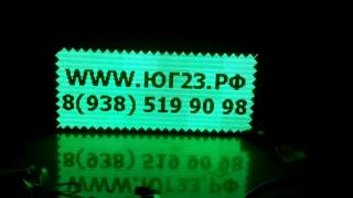 Светодиодные бегущие строки Новороссийск,Краснодар(, 2015-10-03T20:06:04.000Z)