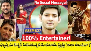 Parusuram promised to MB fans | 100% Commercial Entertainer | Mahesh Babu | SSMB27