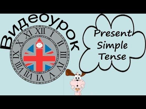 Present tenses видеоурок