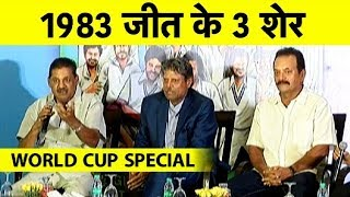 36th Anniversary Of India's World Cup Win: Kapil's Devils Recall 1983 | Sports Tak
