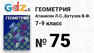 № 75- Геометрия 7-9 класс Атанасян