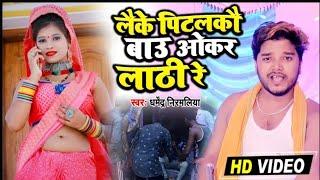 #VIDEO   Dharmendra Nirmaliya New Dhamaka Maithili DJ Song 2020    लैके पिटलकौ बाउ ओकर लाठी रे
