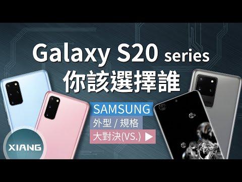 Samsung Galaxy S20 / S20+ / S20 Ultra - 你該選擇誰?(120Hz螢幕、1億畫素、10倍混合光學變焦、100倍數位變焦) | 大對決#86【小翔 XIANG】