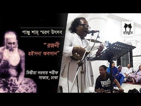 Rojoni Hoisna Obosan | Panju Shah Shoron 2017 | Savar