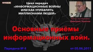 004. Основные приёмы информационных войн (Информационные войны. Дмитрий Терехов)