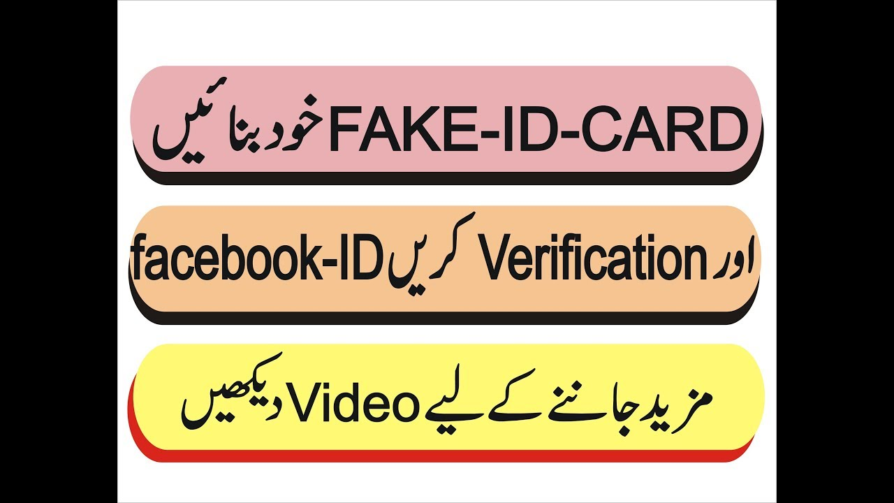 how to create fake id card for facebook new method 2018-2019 hindi/urdu