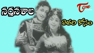 Narthanasala Songs - Evari Kosam e Manda hasam - Old Melody Song