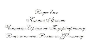 ФИТНЕС МИФЫ | МЕНЬШЕ ЕДИМ - БЫСТРЕЕ ХУДЕЕМ