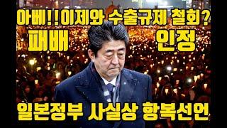 아베 갑자기 수출규제 철회?일본정부 사실상 항복선언 실시간 일본반응#실시간급상승동영상1위 #일본불매운동#불매운동반응#불매운동 일본반응#일본 반응 #일본불매운동#불매운동반응