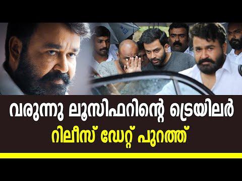 ലൂസിഫറിന്റെ ട്രെയിലര്  വരുന്നു | #Lucifer Trailer To Release On March 22 | filmibeat Malayalam