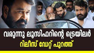 ലൂസിഫറിന്റെ ട്രെയിലര്  വരുന്നു   #Lucifer Trailer To Release On March 22   filmibeat Malayalam