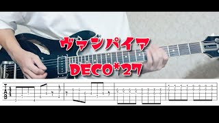 【TAB譜あり】ヴァンパイア / DECO*27 ギターで弾いてみた