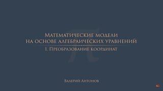 Лекция 6.1   Математические модели на основе алгебраических уравнений. Преобразование координат