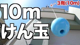 10m上空からけん玉成功するまで終われまけん thumbnail