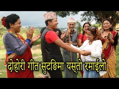 दोहोरी गीतमा यस्तो रैला Shooting Report | Mero Online TV |