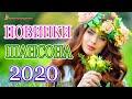 Шансон 2020 Лучшие песни августа 2020 года💖Великие песни Шансона года 2020💖НОВИНКИ музыки года 2020